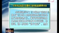 王华杰主持召开专题学习会和党史教育研讨会