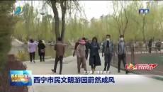 西宁市民文明游园蔚然成风