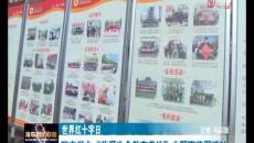 """海东市举办""""关爱生命救在身边""""主题宣传周活动"""