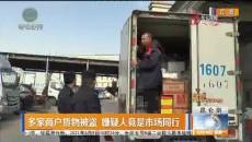 多家商户货物被盗 嫌疑人竟是市场同行