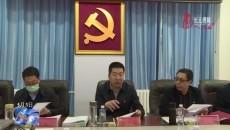囊谦县委召开常委会会议 安排部署近期重点工作