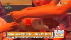 青海省人民医院举行庆祝5·12国际护士节大会