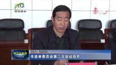 格尔木市选举委员会第二次会议召开