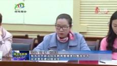 格尔木市召开政法队伍教育整顿查纠整改环节征求意见建议座谈会