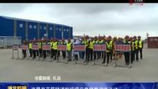 海晏县开展隧道防坍塌应急预案演练活动