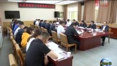 黄南州政府党组召开(扩大)学习会议 传达学习中央和省州相关会议精神