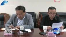 海南州召开保障农民工工资支付工作安排部署视频会