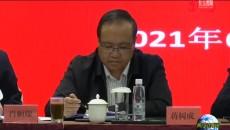 黄南新闻联播 20210611