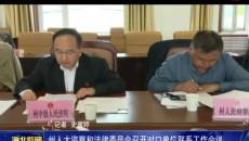 海北州人大监察和法律委员会召开对口单位联系工作会议
