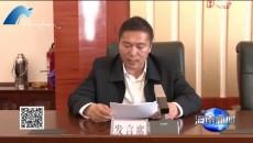 海南州政协十三届八次会议提案交办会召开