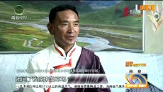 果洛藏贡麻村的新生活