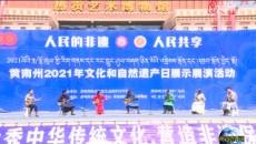 突出主题 营造氛围 黄南州2021年文化和自然遗产日展示展演活动精彩纷呈