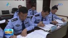 西宁市公安局学习习近平总书记来青考察重要讲话精神