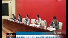 """海东市召开""""十三五""""生态环保工作表彰大会"""