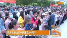 青海省书法界庆祝建党100周年