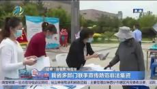 青海省多部门联手宣传防范非法集资