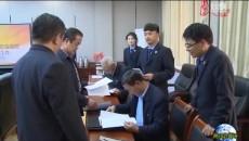 黄南州人大常委会开展全州检察机关适用认罪认罚从宽制度实施情况专项调研