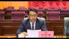 中国共产党海北藏族自治州第十二届委员会第十次全体会议在西海镇召开
