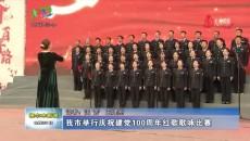 格尔木市举行庆祝建党100周年红歌歌咏比赛
