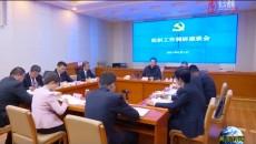 黄南州委书记王耀春在调研组织工作时强调 深入践行新时代党的组织路线 着力推动组织工作高质量发展
