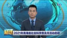 2021年青海省社会科学普及月活动启动