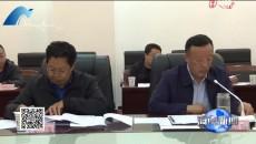 海南州2021年文化旅游系列活动领导小组第一次会议召开