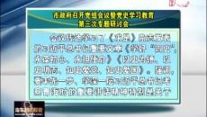 海东市政府召开党组会议暨党史学习教育第三次美高梅美高梅官方网研讨会