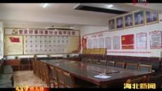 """海晏:党建引领 绘就""""攒劲""""东达新蓝图"""