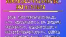 黄南州全面完成2021年省定基本医疗保险参保扩面工作目标任务
