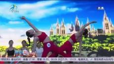 第三届西北五省健身瑜伽邀请赛暨青海省健身瑜伽锦标赛开赛