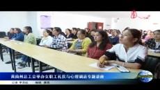黄南州总工会举办女职工礼仪与心理调适美高梅美高梅官方网讲座