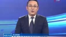 青藏公路建设指挥部旧址(将军楼)被命名为全国爱国主义教育示范基地