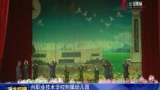 """海北州职业技术学校附属幼儿园举办""""童心向党 快乐六一""""文艺演出"""