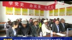 农行门源支行与珠固乡雪龙滩村开展支部共建活动