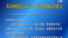 黄南州搭建六大平台 提升服务民企能力