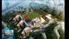 西宁市曹家寨学校改扩建及城东区第三幼儿园开工建设