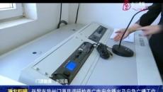 张黎在海北州门源县调研检查广电安全播出及应急广播工作