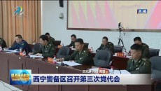 西宁警备区召开第三次党代会