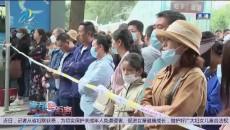"""西宁市两万多名考生迎人生第一次""""大考"""""""