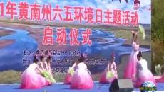 """黄南""""六·五""""环境日主题活动启动:期盼天更蓝水更清"""