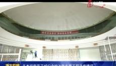 多杰视察原子城纪念馆改陈布展工程进度情况