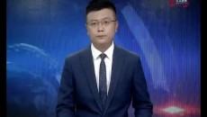 海东新闻联播 20210608
