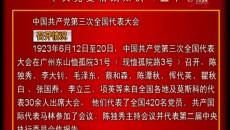 中共党史精编知识(三十七)