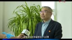 习近平总书记视察青海时的重要讲话在门源县干部群众中引发热烈反响