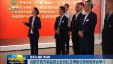 省国资委党委监管企业党的思想建设现场观摩会举行
