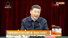 全面贯彻新时代党的涉藏方略 承担起主体责任