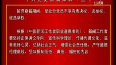 中共党史精编知识(三十一)