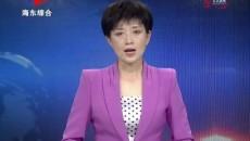 海东新闻联播 20210614