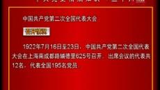 中共党史精编知识(三十六)