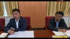 海北州召开山东企业海北行座谈会